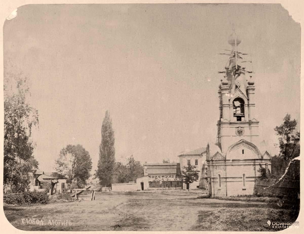 Alagir. Sloboda Alogir, 1886