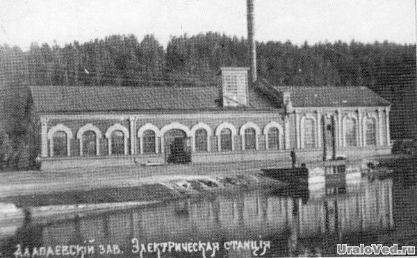 Alapayevsk. Power station of Metallurgical Plant