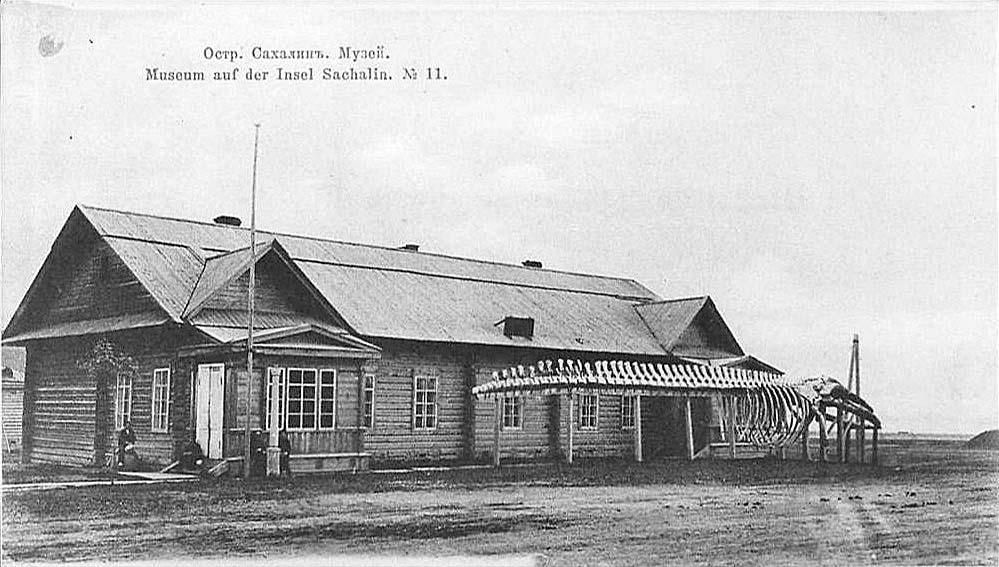 Alexandrovsk-Sakhalinsky. Museum, circa 1900