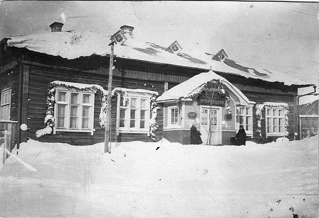 Alexandrovsk-Sakhalinsky. District Office of Trade Unions, circa 1940