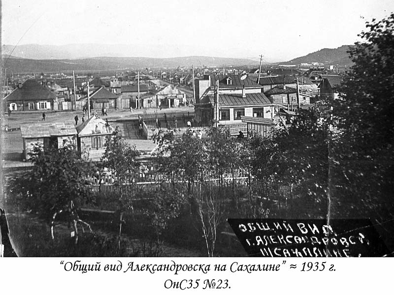 Alexandrovsk-Sakhalinsky. Panorama of the city, 1935