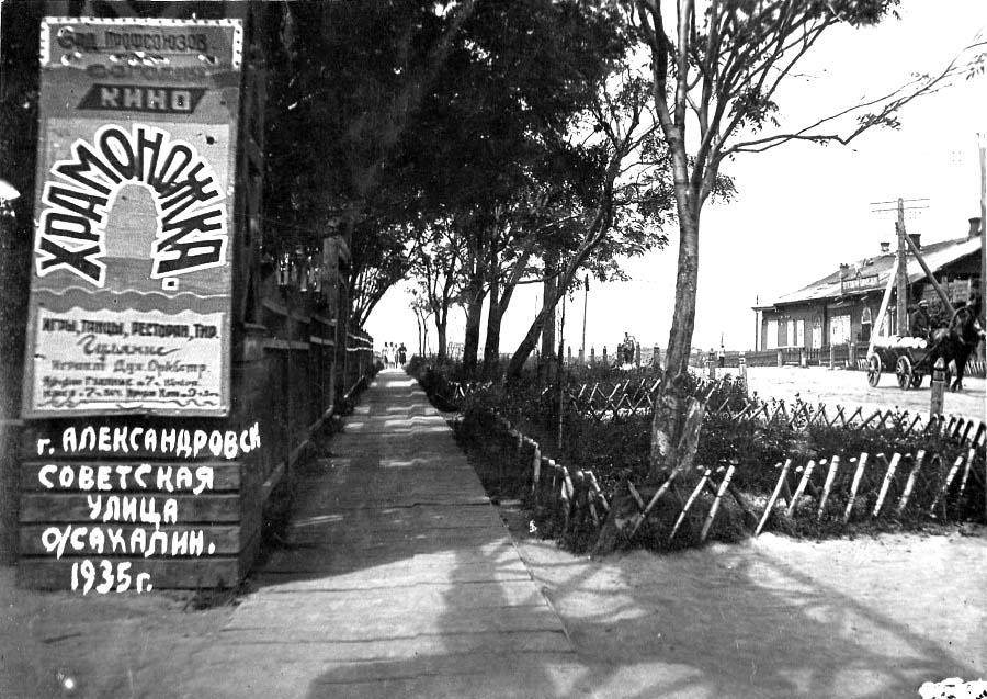 Alexandrovsk-Sakhalinsky. Sovetskaya street, 1935