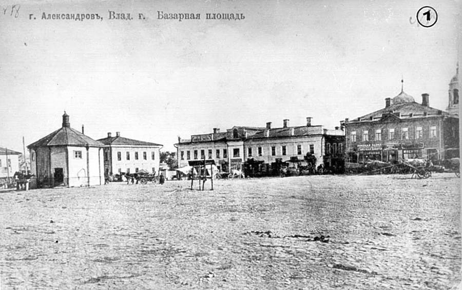 Alexandrov. Marketplace