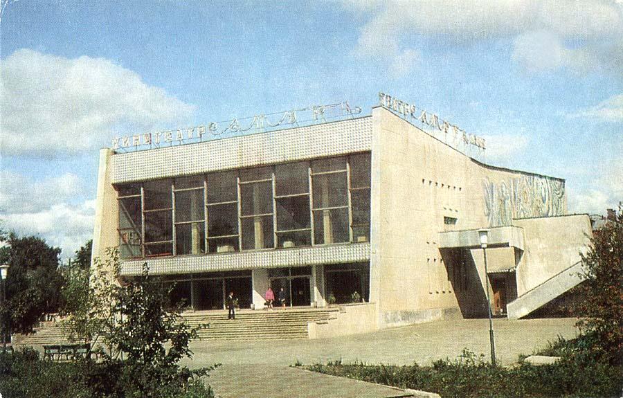 Alexandrov. Cinema 'Saturn'