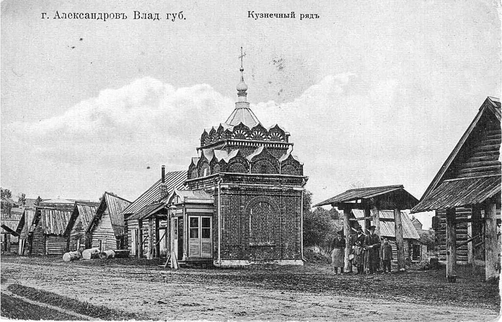 Alexandrov. Blacksmiths