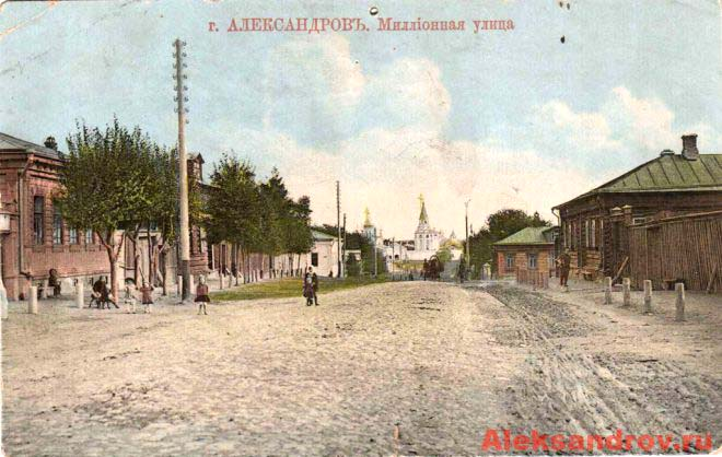 Alexandrov. Millionnaya street