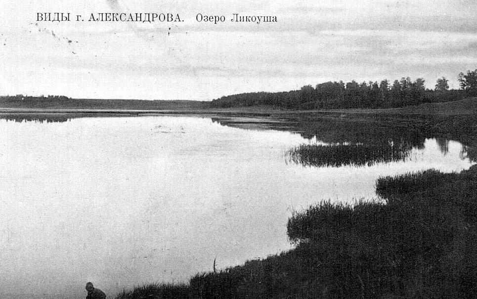 Alexandrov. Panorama of lake Likousha