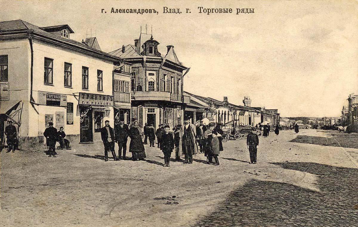 Alexandrov. Trading rows