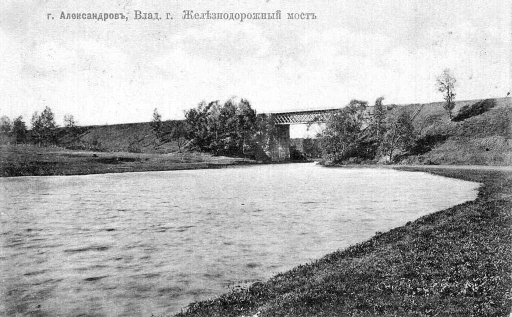 Alexandrov. Railroad bridge