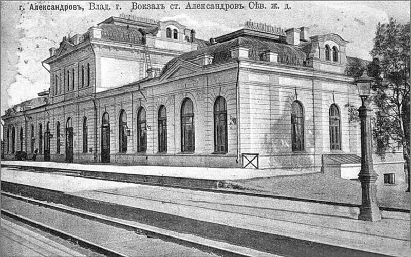 Alexandrov. Railway station