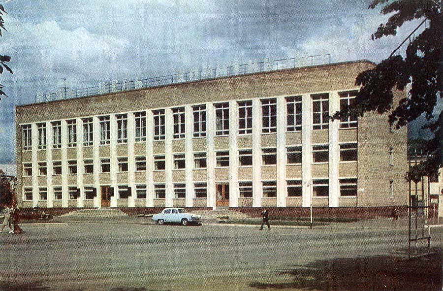 Alexandrov. The building of the Municipal Committee of the CPSU, 1976