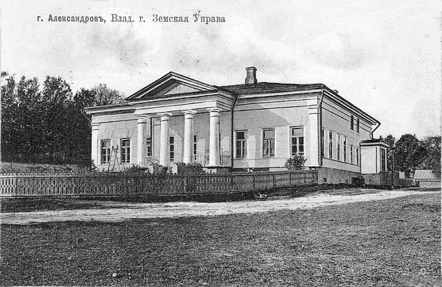 Alexandrov. The local district council
