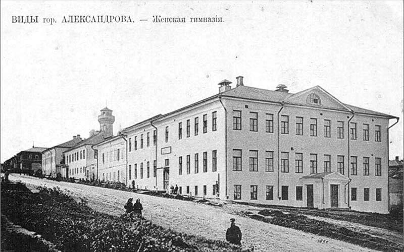 Alexandrov. Women's Gymnasium