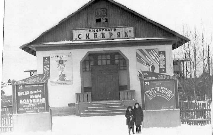 Alzamay. Movie theater 'Sibiryak'