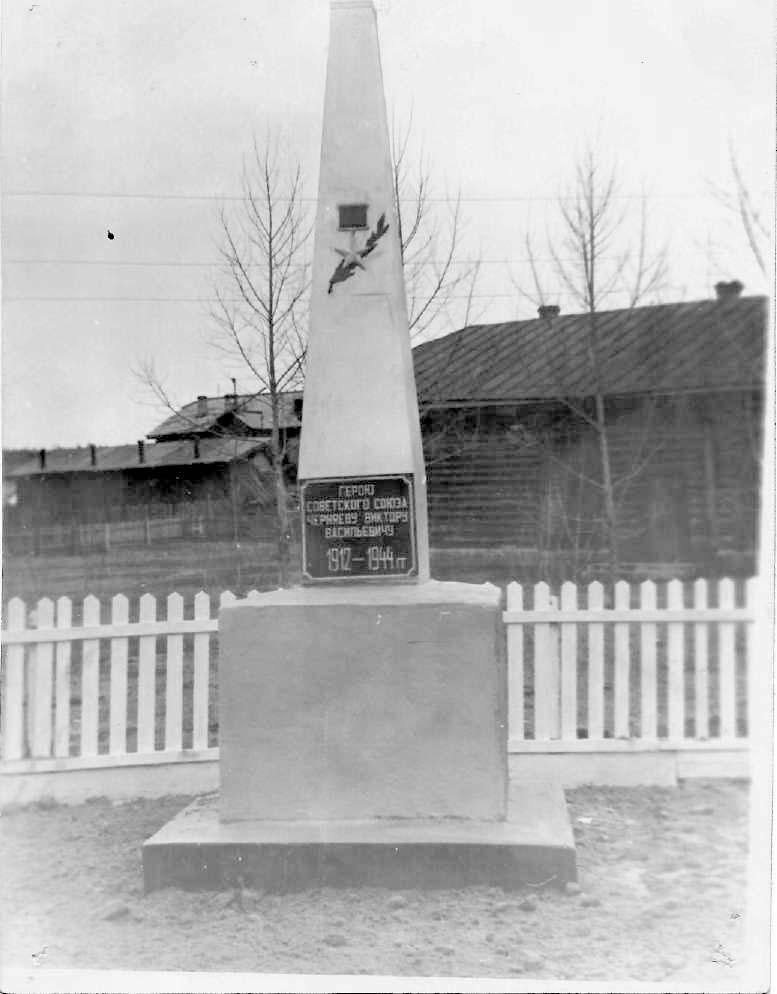 Alzamay. Monument to Victor Vasilevich Chernyaev