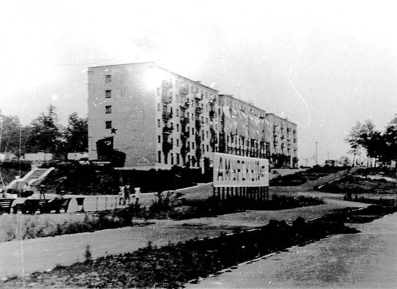 Amursk. Street Amurskaya, 1968
