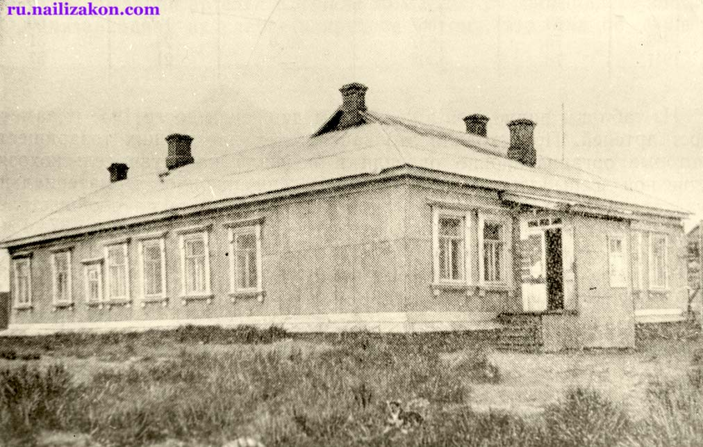 Anadyr. County Executive Committee, 1932