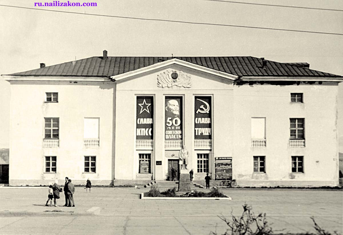 Anadyr. County House of Culture, 1970s