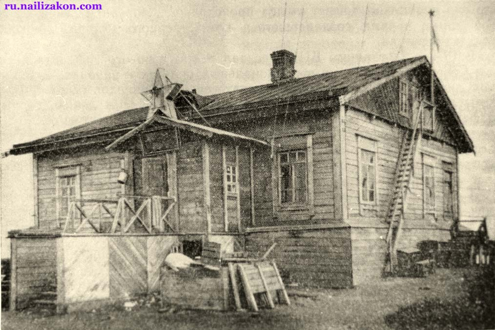 Anadyr. The School, 1932
