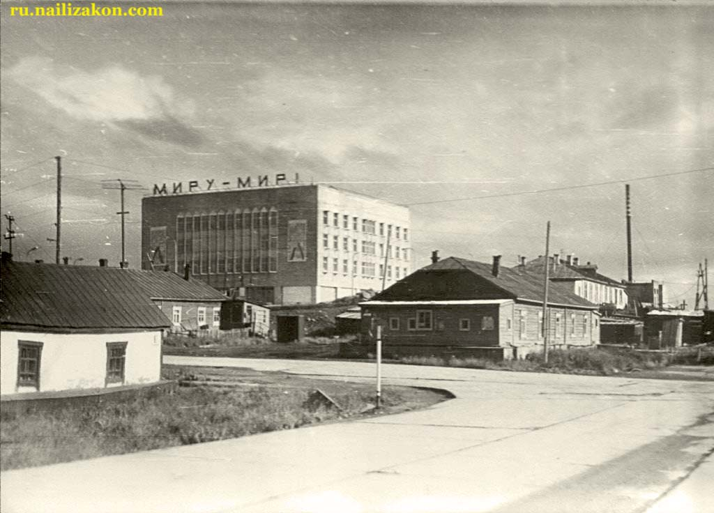 Anadyr. The corner of the streets of Otke and Mira, 1970s