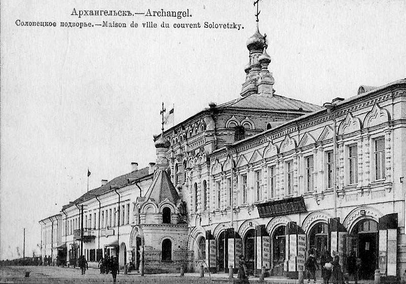 Arkhangelsk. Solovetskoe metochion