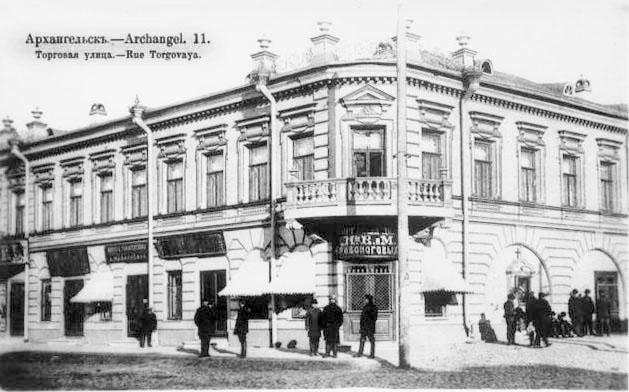 Arkhangelsk. Shopping street
