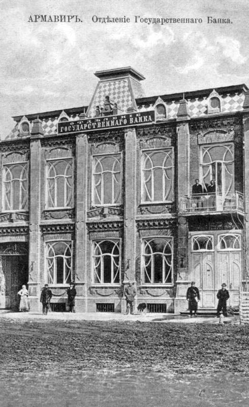 Armavir. Branch of the State Bank