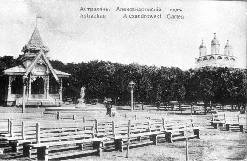 Astrakhan. Alexander garden
