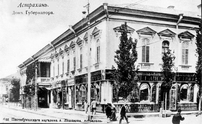 Astrakhan. Governor's House