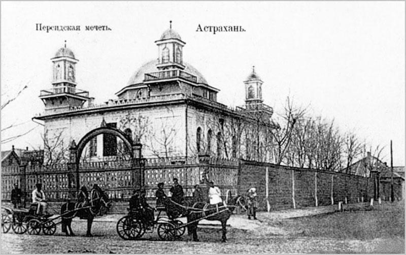 Astrakhan. Persian mosque