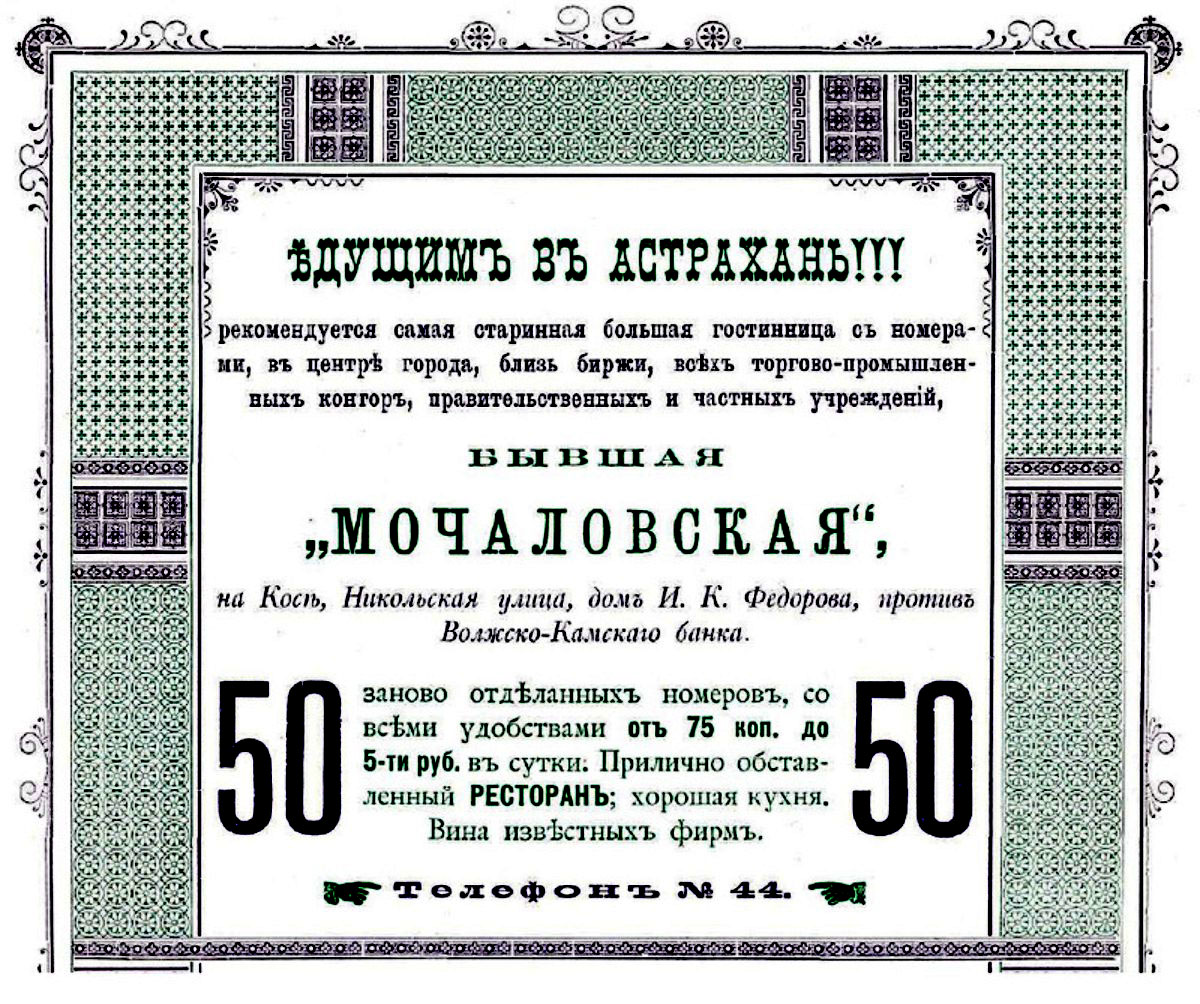 Astrakhan. Advertisement hotel 'House Mochalova'
