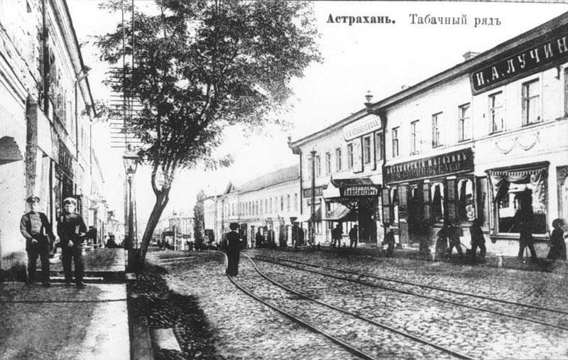 Astrakhan. Tobacco ranks