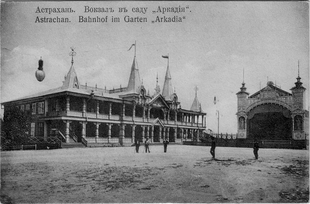 Astrakhan. Station in the garden 'Arcadia'