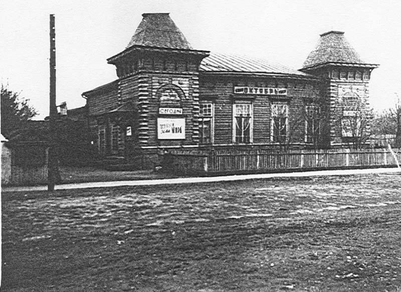 Atkarsk. Movie theater 'October'