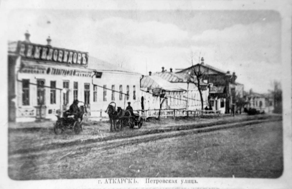 Atkarsk. Petrovskaya street