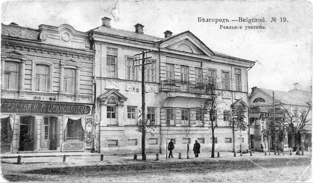 Belgorod. Private real college