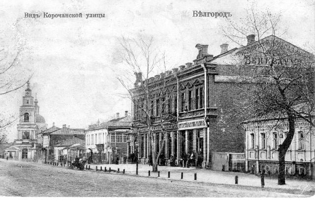 Belgorod. Korochanskaya street