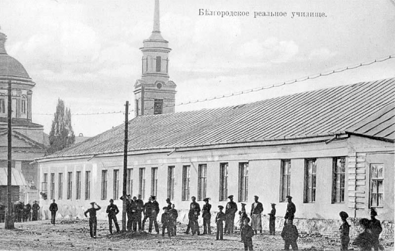 Belgorod. Real college