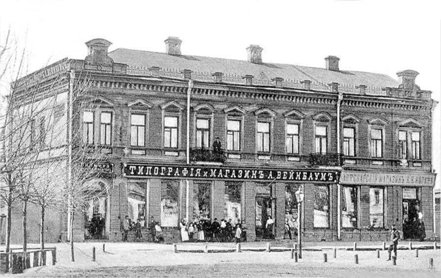 Belgorod. Printing house and shop AA Weinbaum