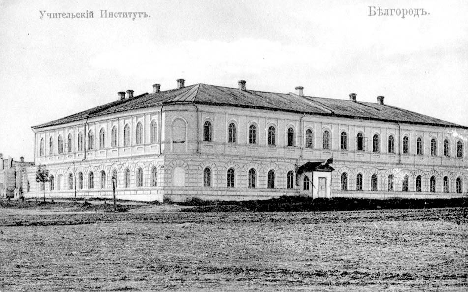 Belgorod. Teachers Institute, circa 1910's