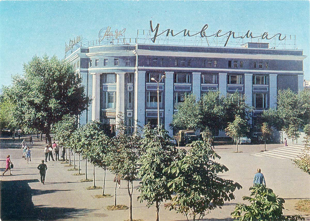 Belgorod. Department store 'Lighthouse', 1975