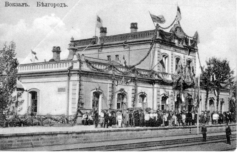 Belgorod. Railway station