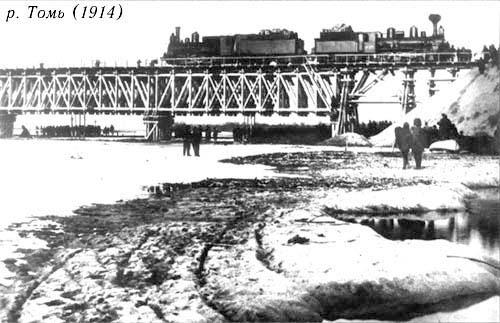 Belogorsk. Bridge over the River Tom', 1914