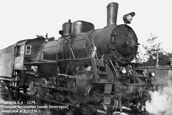 Belogorsk. Steam locomotive at the station Bochkareva, 1936