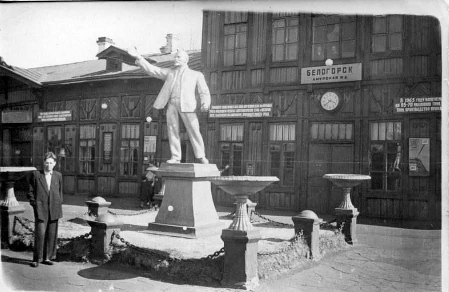 Belogorsk. Railway Station