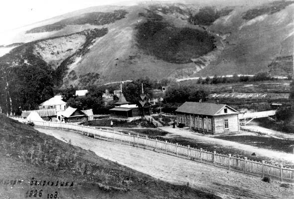 Belokurikha. Resort, 1926