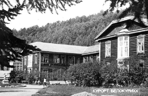 Belokurikha. The first corps sanatorium