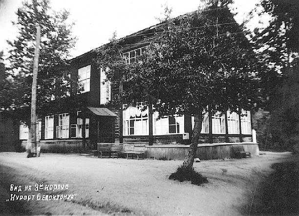 Belokurikha. The third corps of the sanatorium