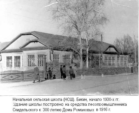 Bikin. The initial school