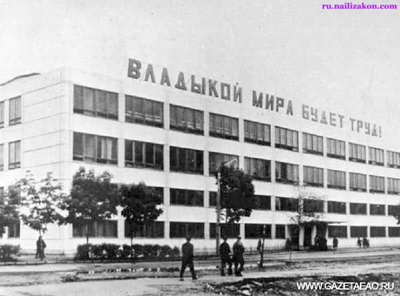 Birobidzhan. The building of a garment factory